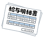 money_kyu_kyuuryou_meisai.png
