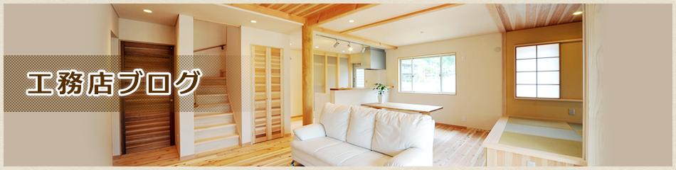 家を建てる・注文住宅の新築・一戸建てならおまかせを!札幌市の工務店、カネトシ工務店のブログ